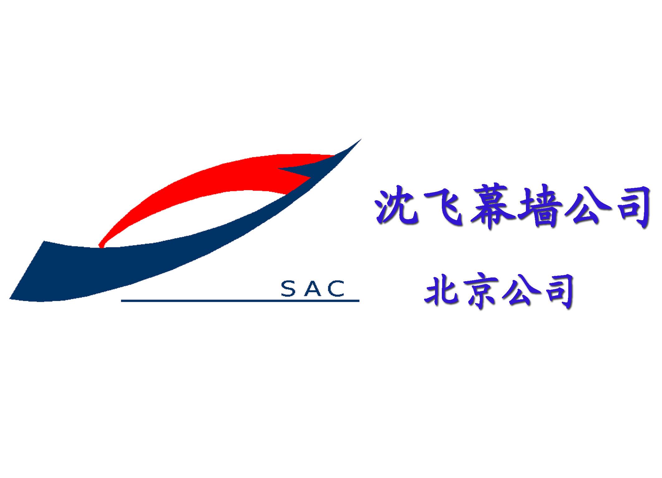 中航沈飞(北京)装饰工程有限公司