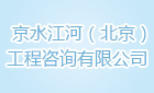 京水江河(北京)工程咨詢有限公司