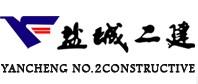 江苏盐城二建集团有限公司