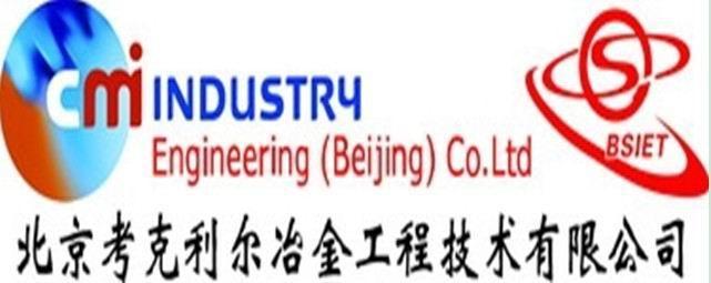 北京考克利尔冶金工程技术有限公司