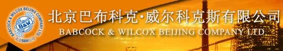 北京巴布科克威尔科克斯有限公司最新招聘信息