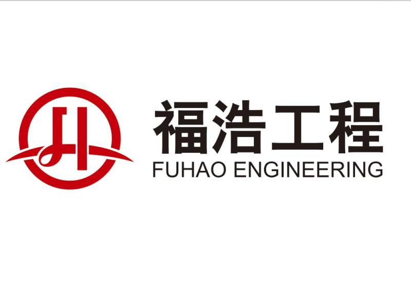 北京福浩工程咨询有限公司