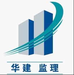 北京華建項目管理有限公司