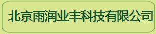北京雨润业丰科技有限公司最新招聘信息