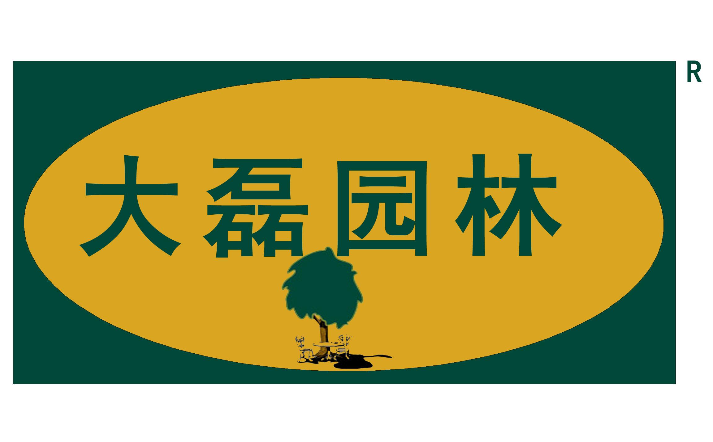 北京大磊园林景观有限公司