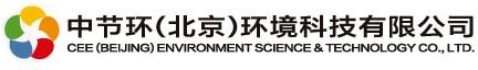 中节环(北京)环境科技股份有限公司