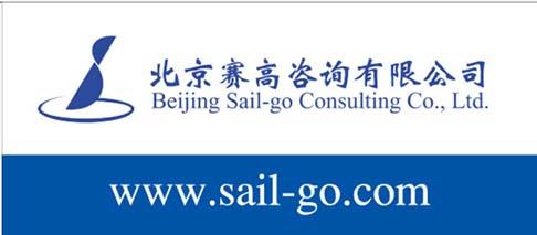 北京赛高咨询有限公司