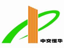 中交恒华(北京)工程咨询有限公司