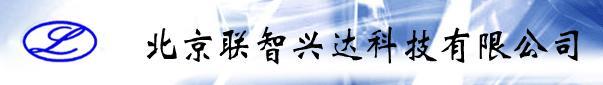 北京联智兴达科技有限公司