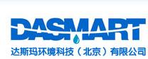 达斯玛环境科技(北京)有限公司