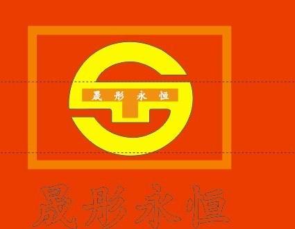 北京晟彤永恒消防工程有限公司