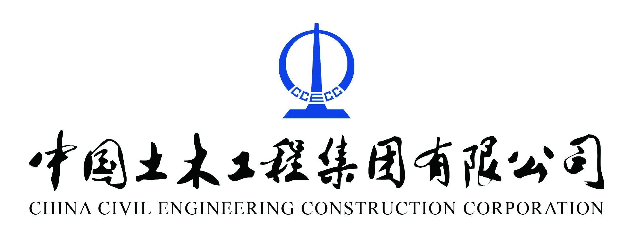 中国土木工程集团有限公司