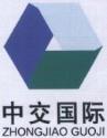 中交国际工程咨询有限公司
