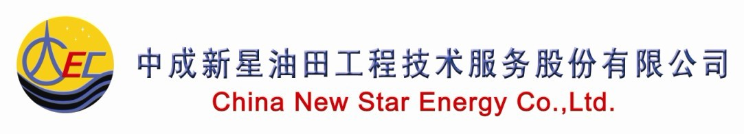 中成新星油田工程技术服务股份有限公司