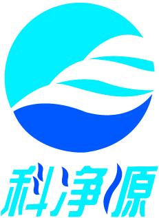 北京科净源科技股份有限公司