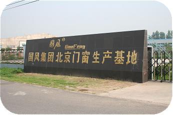 北京国风建业新型建材有限公司