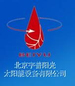北京宇普阳光太阳能设备有限公司