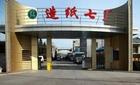 北京造纸七厂有限责任公司