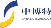 北京中博特生物技术工程有限公司