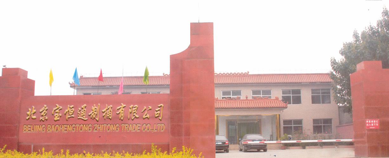 北京宝恒通制桶有限公司