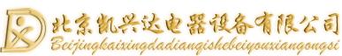 北京凯兴达电器设备有限公司