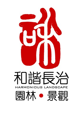北京和谐长治园林工程有限公司