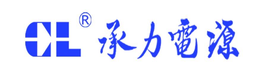 北京承力电源有限公司
