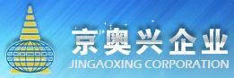 京奥兴国际钢结构工程(北京)有限公司