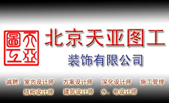 北京天亚图工装饰有限公司