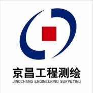 北京京昌工程测绘技术有限公司
