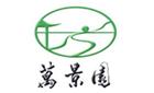北京市万景园园林工程有限公司