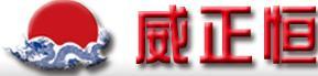 威正恒(北京)建设有限公司