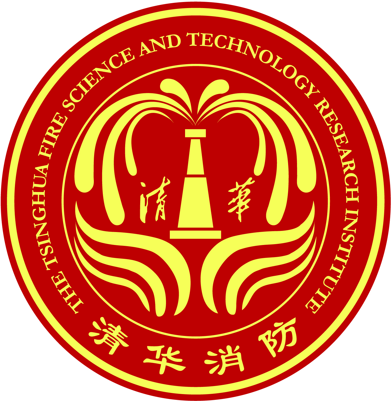 清华消防研究所