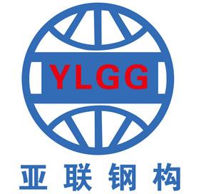 北京亚联丰业轻钢有限公司