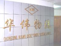 北京华伟物流