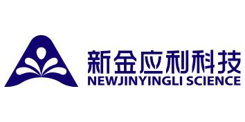 北京新金应利科技发展有限公司