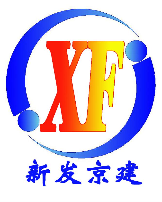北京新发京建基础工程有限公司