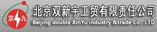 北京双新宇工贸有限责任公司