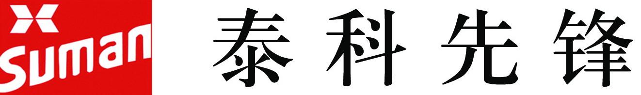 北京泰科先锋科技有限公司