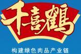 北京千喜鹤食品有限公司
