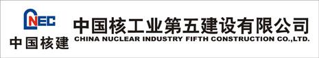 中国核工业第五建设有限公司最新招聘信息