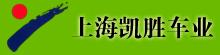 上海凯胜车业制造有限公司