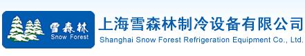 上海雪森林制冷设备有限公司