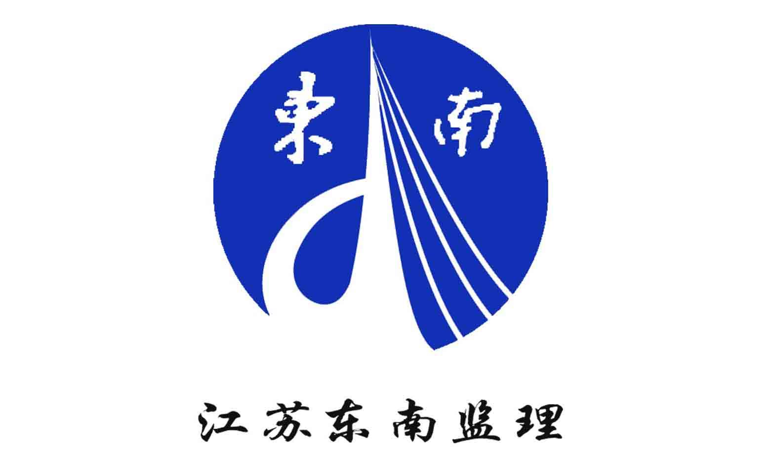 江苏东南工程咨询有限公司
