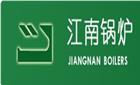 张家港市江南锅炉压力容器有限公司