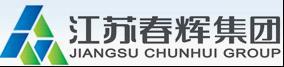 江苏省春辉集团有限公司