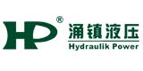 涌鎮液壓機械(上海)有限公司