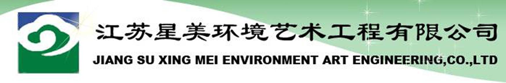 江苏星美环境艺术工程有限公司