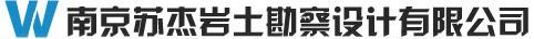 南京苏杰岩土勘察设计有限公司