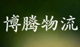 江苏博腾物流有限公司